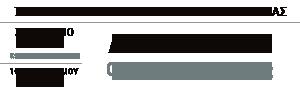 Διεθνές Μαθητικό ΣυνέδριοΛογοτεχνίας 2019 – Α. Σαμαράκης