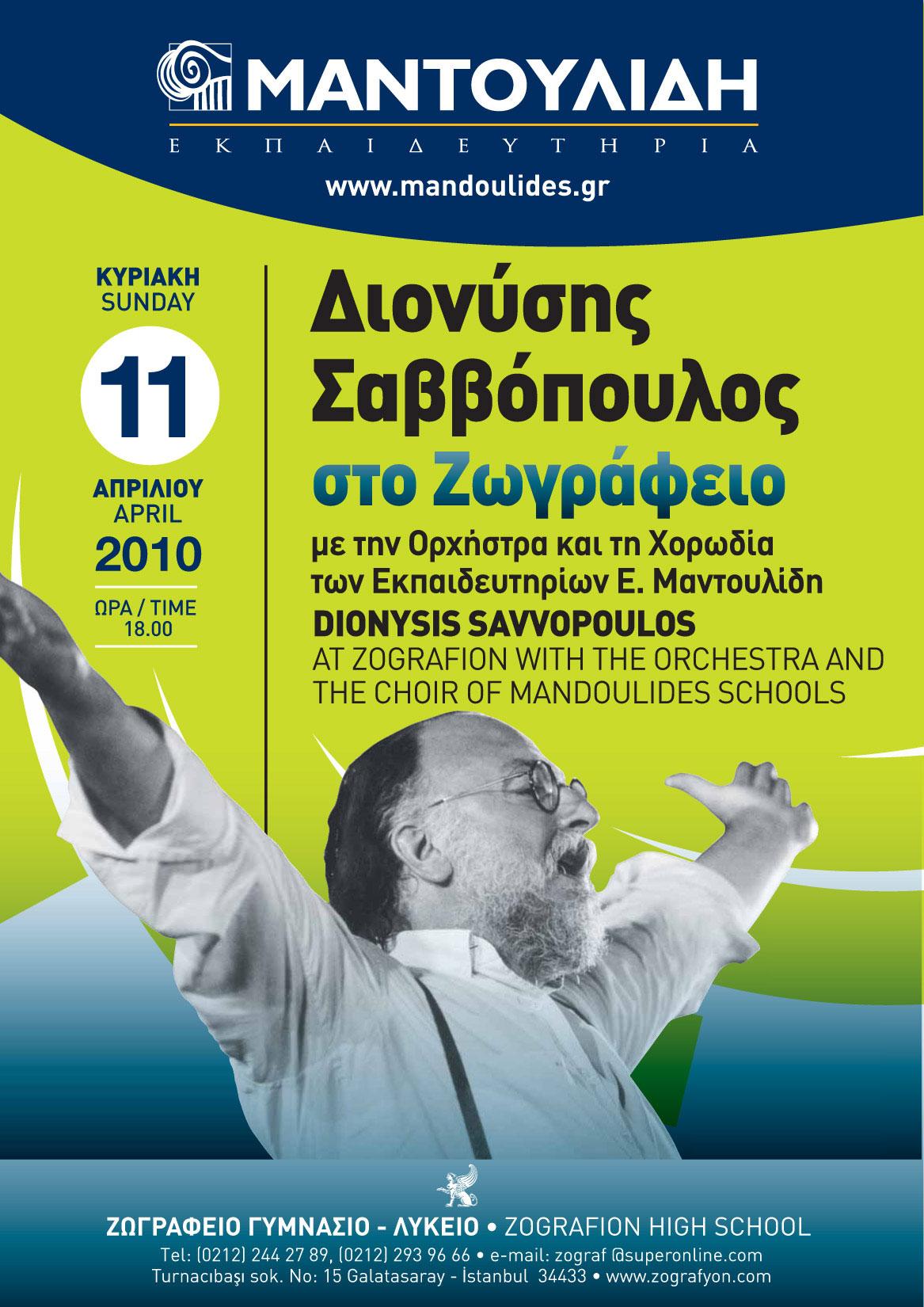 Savopoulos-PosterZogr